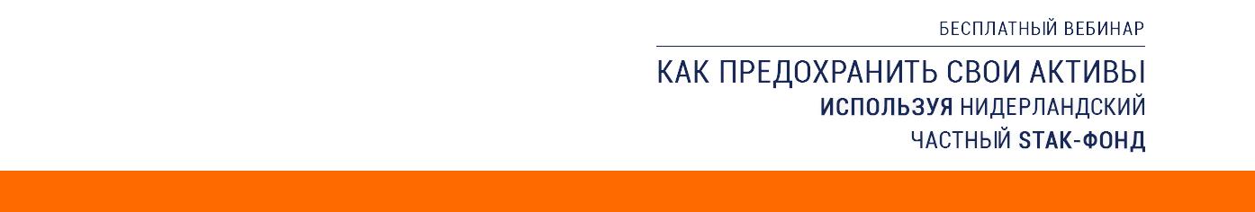 Как Предохранить Свои Активы Используя  Нидерландский Частный STAK-фонд