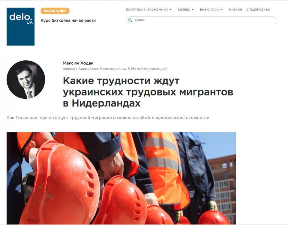 Какие трудности ждут украинских трудовых мигрантов в Нидерландах