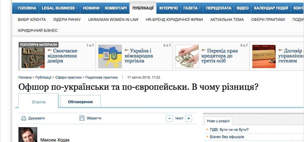 Офшор по-українськи та по-європейськи. В чому різниця?