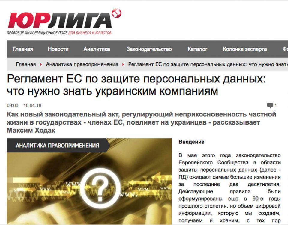 Регламент ЕС по защите персональных данных: что нужно знать украинским компаниям