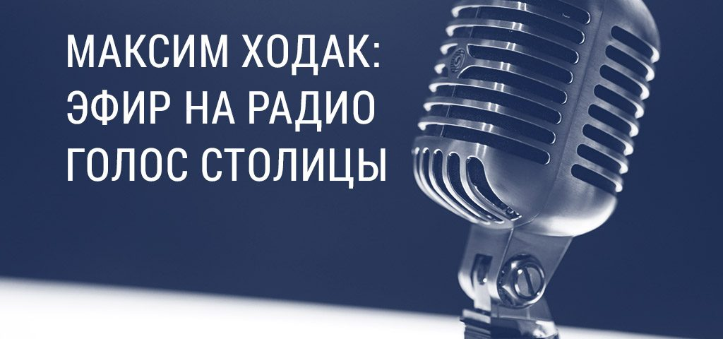 Максим Ходак: эфир на Радио Голос Столицы
