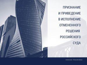 Признание и приведение в исполнение отмененного решения российского суда