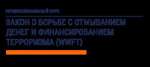 Закон о борьбе с отмыванием денег и финансированием терроризма (Wwft)