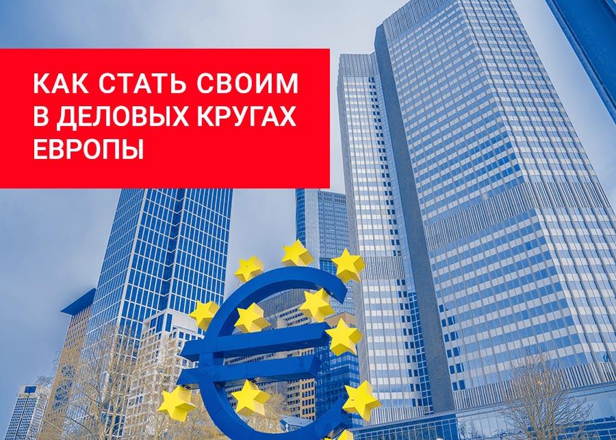 Как стать своим в деловых кругах Европы