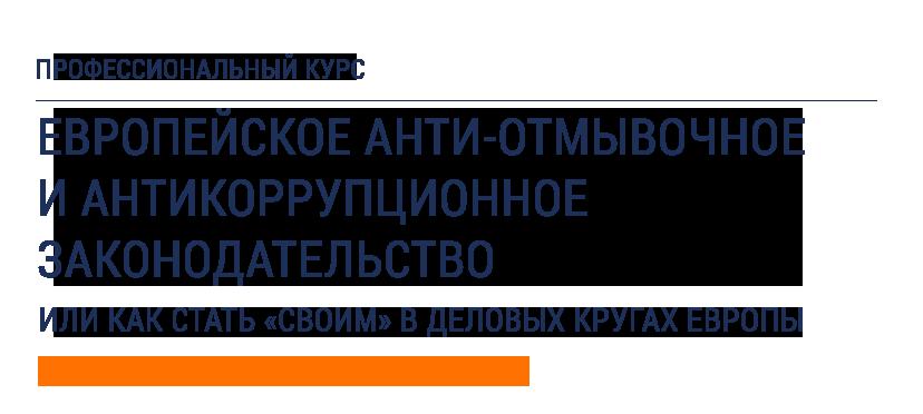 Европейское Анти-отмывочное и Антикоррупционное законодательство