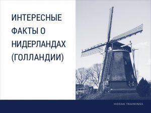 Интересные факты о Нидерландах (Голландии) Image