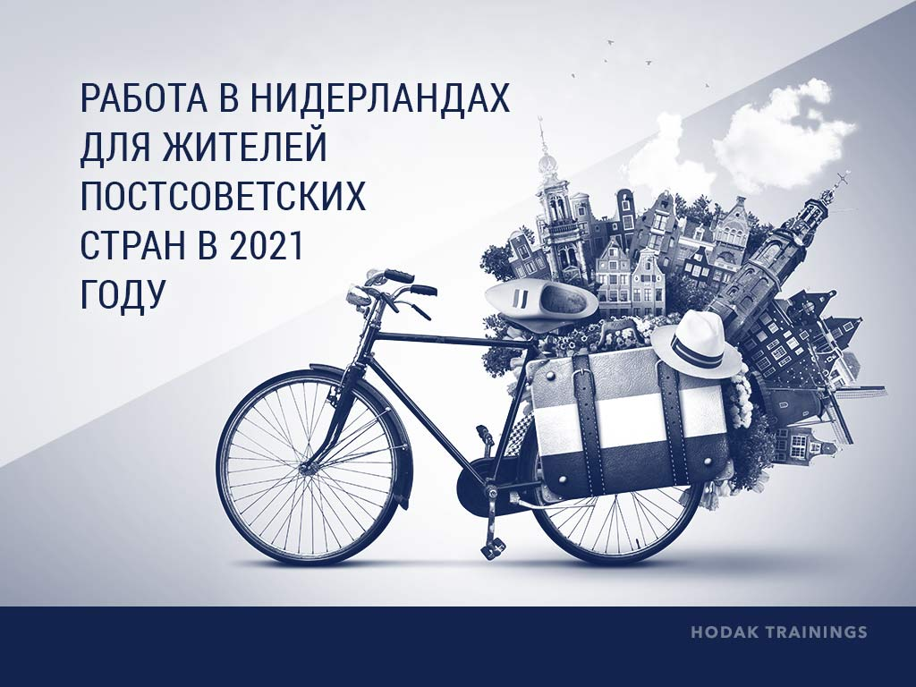 Работа в Нидерландах (Голландии) для жителей постсоветских стран в 2021 году